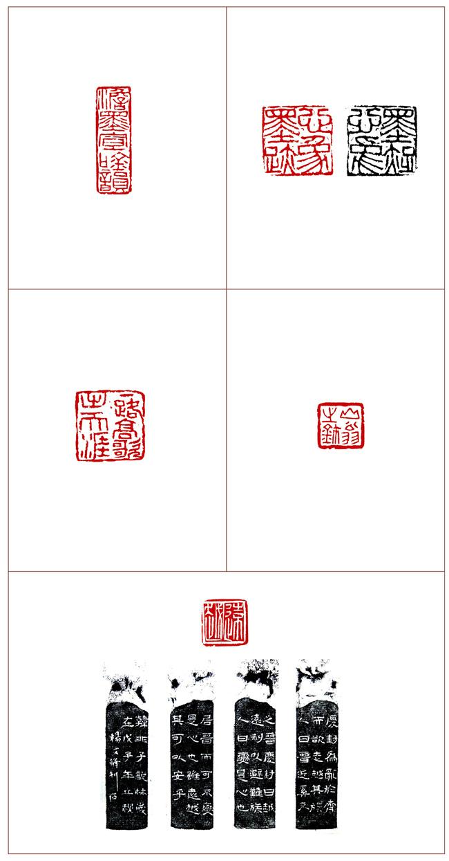 杨文修篆刻作品_印屛局部(40x65cm)