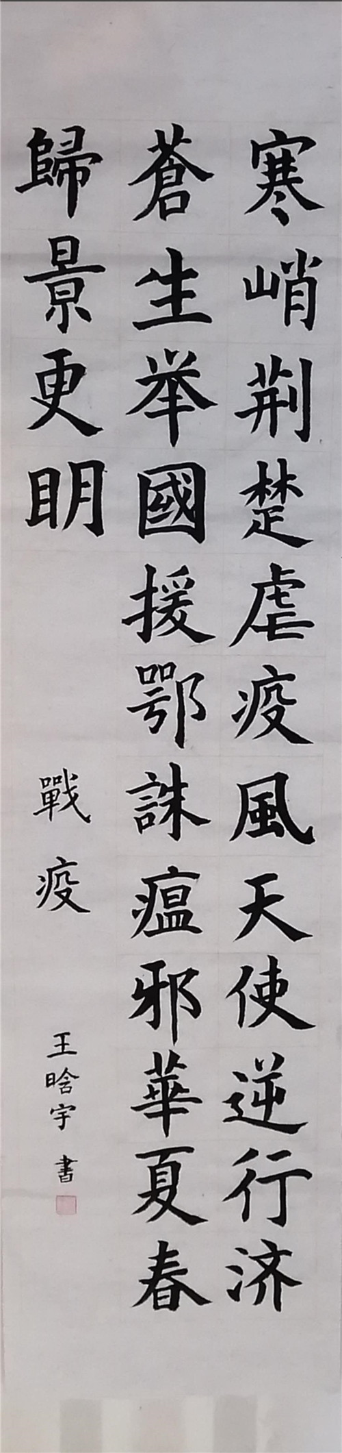 A1047《军民团结抗疫情》王晗宇