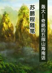 苏鹏程随笔:轰大——奇葩的五指山海南话